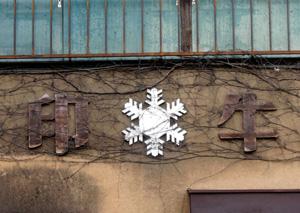 080410_snow.jpg